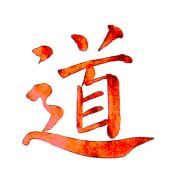 Calligraphic_Dao.